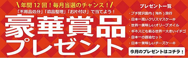 山梨片付け110番「豪華賞品プレゼント」