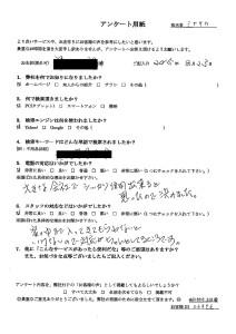 富士河口湖町にて粗大ごみの回収処分のご依頼 お客様の声