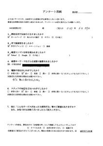富士河口湖町にてベッド他不用品の回収処分のご依頼 お客様の声