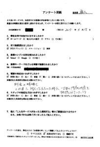 富士川町にて倉庫の不要ごみの回収処分のご依頼 お客様の声