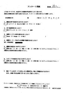 富士吉田市にて不用品の回収処分のご依頼 お客様の声
