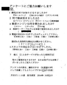 道志村にて不用品の回収処分のご依頼 お客様の声