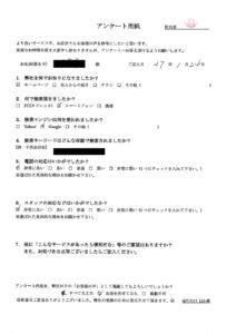 昭和町にて不用品の回収処分のご依頼 お客様の声