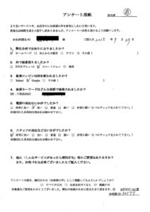 韮崎市にてお部屋の片付けと不用品回収のご依頼 お客様の声