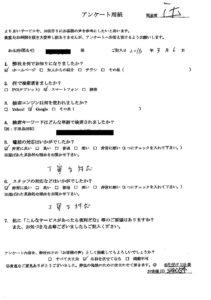 山梨県富士川町にて廃品回収 お客様の声